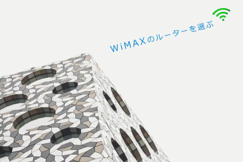 wimaxルーターを決める