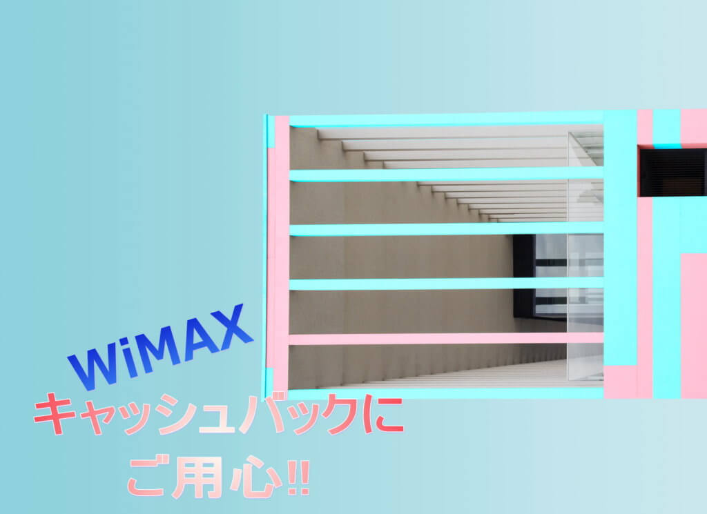 WiMAXキャッシュバック